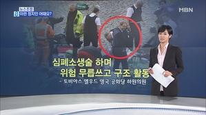 김주하의 3월 24일 뉴스초점-이런 정치인 어때요?