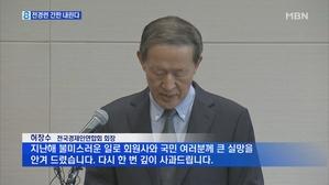 허창수 회장 대국민사과…전경련 50년 간판 내린다
