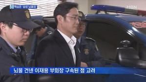 핵심 혐의는 '삼성 뇌물죄'…특검 수사 결과 고려