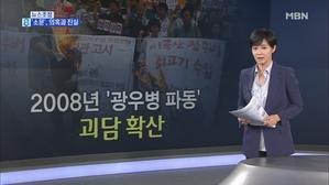 김주하의 3월 27일 뉴스초점-'소문', 의혹과 진실