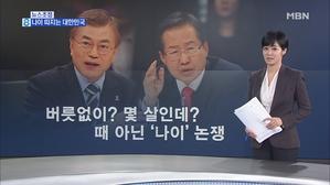김주하의 4월 27일 뉴스초점-나이 따지는 대한민국