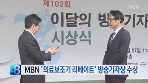 [뉴스8 단신] MBN '의료보조기 리베이트 보도' 방송기...