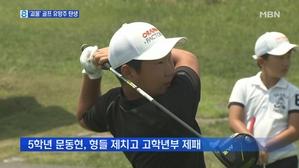 꿈나무 사상 첫 2연패…남자 골프 '괴물'이 나타났다
