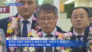 10년 만에 찾아온 북한 시범단…평창올림픽 참가에도 청신호