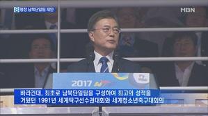 문 대통령, 장웅 악수…'평창동계올림픽 남북단일팀 구성' ...