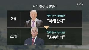 미 상원, 문 대통령 방미 환영 성명에 결의안까지