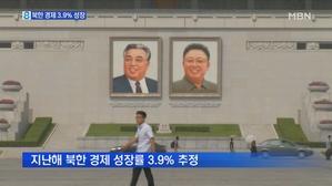 북한 경제 3.9% 성장…17년 만에 최고