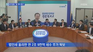 투자·고용에 증세까지…대기업들 '비명...