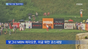 보그너MBN 여자오픈, 지상 최대 '이글쇼'가 열린다