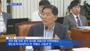 '살충제 계란' 연이틀 난타…시작부터 고개 숙인 농식품부 ...