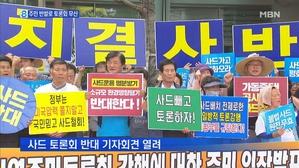 국방부 '사드 토론회' 무산…주민 강력 반발