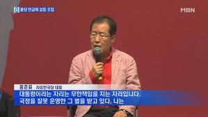 '박근혜 출당' 언급한 홍준표, 당내 갈등 폭발 조짐