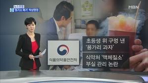김주하의 8월 17일 뉴스초점-'원기소 폐기' 탁상행정