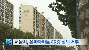 [뉴스8 단신] 서울시, 은마아파트 49층 재건축 이례적 ...