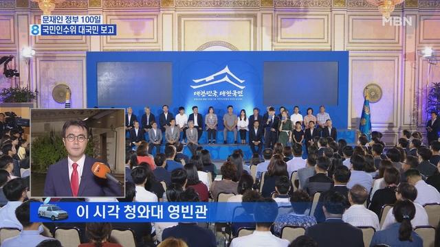 잠시 후 문재인 정부 출범 100일 '대국민 토크쇼'