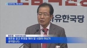 자유한국당, 정기국회 전면 보이콧 선언
