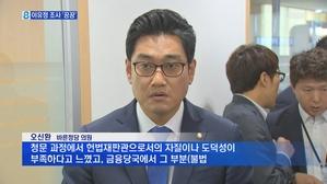 '귀신같은 주식 투자' 이유정 조사 두고 금융당국 '끙끙'
