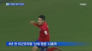 '우즈베크 킬러'가 뜬다…9회 연속 본선 간다