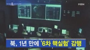 MBN 뉴스8 주요뉴스-9월3일
