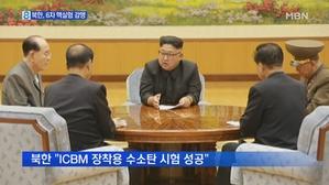 북한, 1년 만에 6차 핵실험…