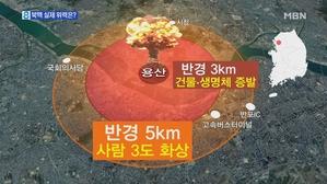 6차 핵 서울에서 터지면 실제 위력은?