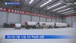 북한 핵실험 11년…