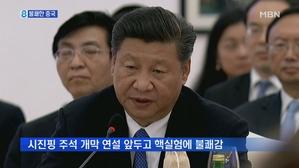 잔칫날 뒤통수…중국, 대북제재 나설까