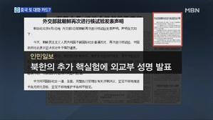'대화 vs 제재' 딜레마 빠진 중국…일단 '언론 통제'