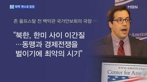 한미 FTA 폐기 시 손해는?…'북핵' 변수 등장
