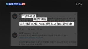 [단독] 이명박 전 대통령 아들 이시형, 고영태·박헌영 형...