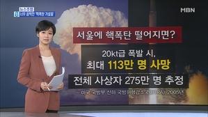 김주하의 9월 4일 뉴스초점-너무 끔찍한 '핵폭탄 가설들'