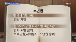 피해자 유인'보복 폭행'…또 어려서 '면죄부'
