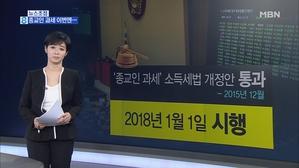김주하의 9월 5일 뉴스초점-종교인 과세 이번엔…