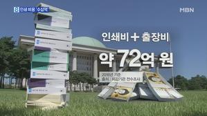 국회 제출 자료 산더미…인쇄 비용 한 해 수십억