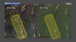 핵실험 전후 풍계리 위성사진 공개