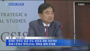방미 중인 외교부 차관, 경제정책 홍보 대사?