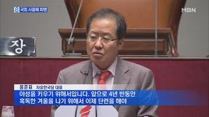국회 사흘째 파행…뒷짐 진 민주당, 명분 약한 한국당