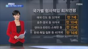김주하의 9월 6일 뉴스초점-소년법 개정도 좋지만…
