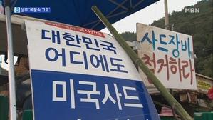 성주 소성리 마을 '폭풍 속 고요'…반대집회 다시 열릴 듯