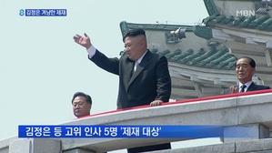 '더 세진' 안보리 대북제재 초안…김정은 직접 겨냥