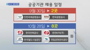 46개 공공기관 합동채용…수험생 '갑론을박'