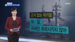 김주하의 9월 7일 뉴스초점-'전쟁 공포'부추기는 일본