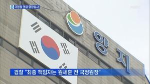 국정원 댓글 첫 영장심사…양지회 전·현직 간부 출석