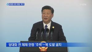 '당대회가 대북정책 전환점'…중국, 북에 공세 가능성