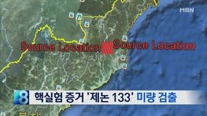 [뉴스8 단신] 핵실험 증거 '제논 133' 미량 검출