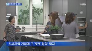 서울 개포동 분양도 '로또'…청약 인파 몰려