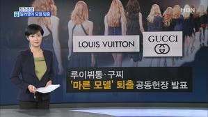 김주하의 9월 8일 뉴스초점-말라깽이 모델 퇴출