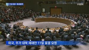 UN안보리 북한 제재안 11일 표결…통과 가능성은