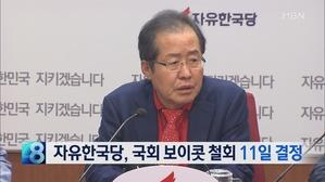 자유한국당, 사실상 국회 보이콧 철회…11일 최종 결정