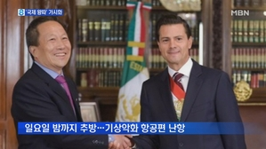 추방당한 멕시코 북한 대사 떠나나